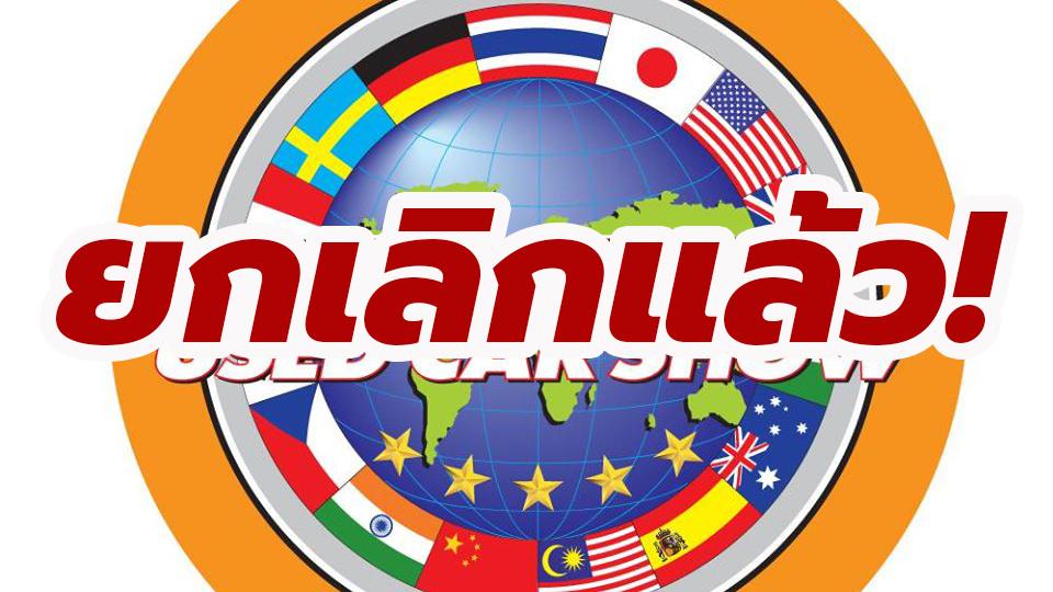Bangkok Used Car Show 2020