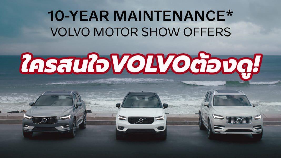 Volvo BIMS 2020