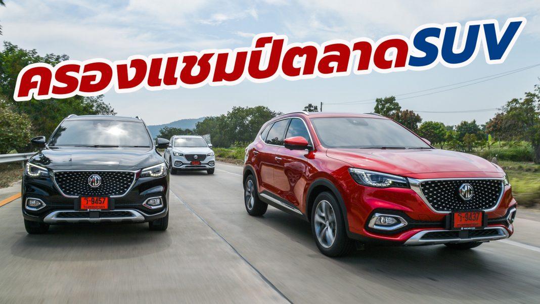 MG SUV 2020