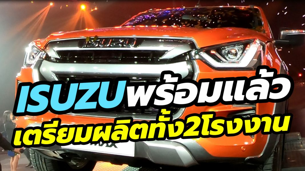 Isuzu production 2020