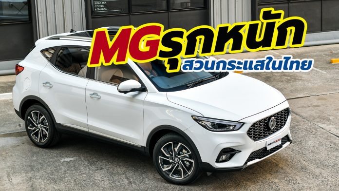 MG Sales Thailand 2020