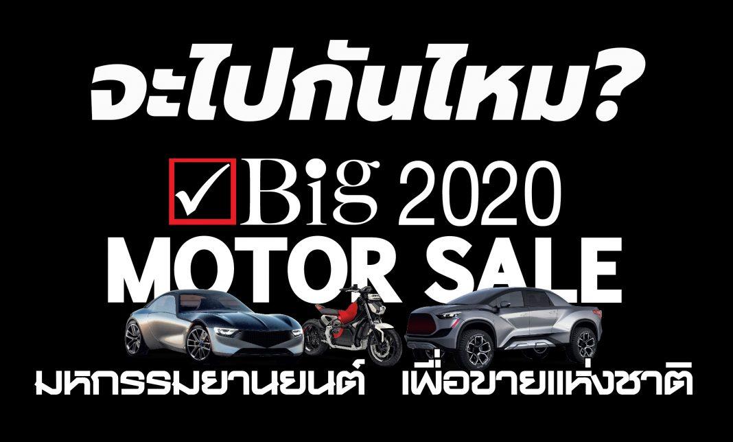 ฺBig Motor Sale 2020 Thailand