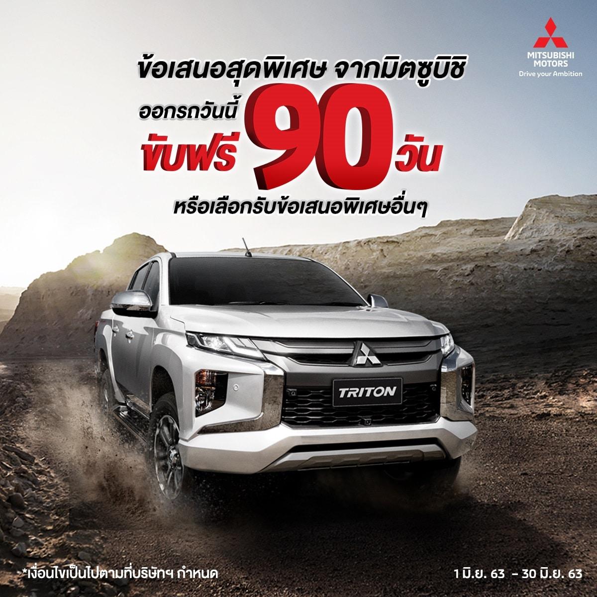 Triton Free Drive 90 days