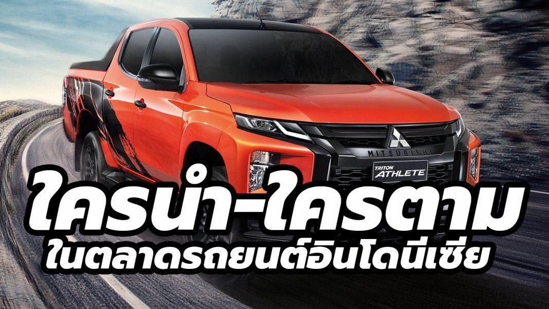 Mitsubishi Triton Athlete 2020