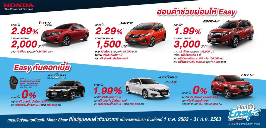 Honda Easy Deal Easy Life