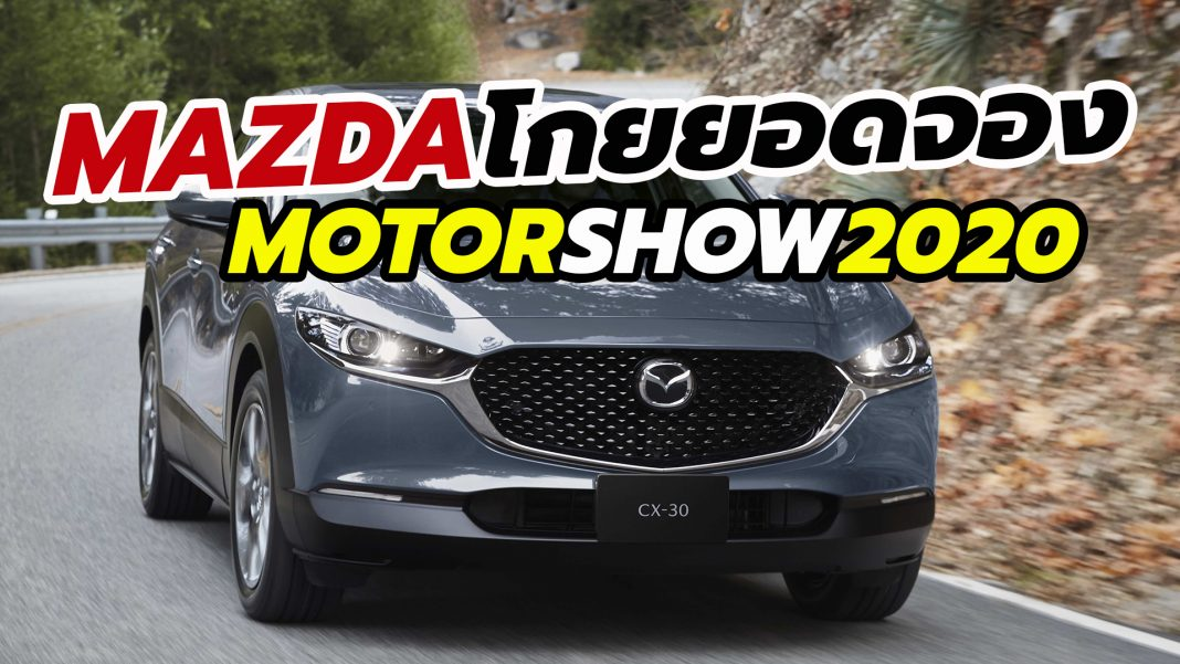Mazda Bangkok Motor Show 2020