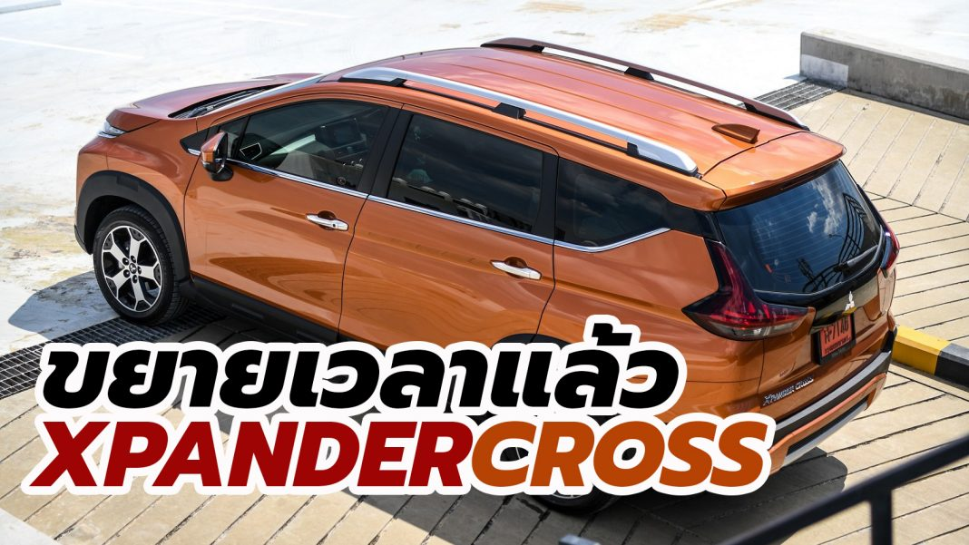 Mitsubishi Xpander Cross 2020,