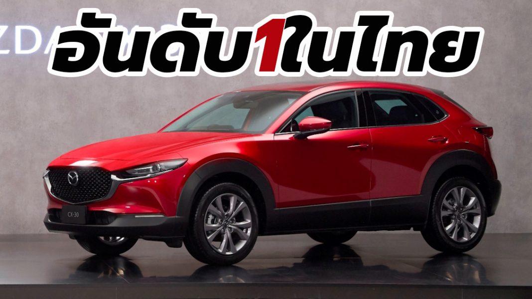 Mazda CX-30 2020 Thailand