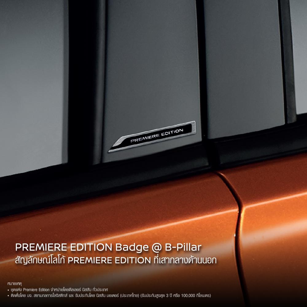 Nissan KICKS e-POWER PREMIERE EDITION