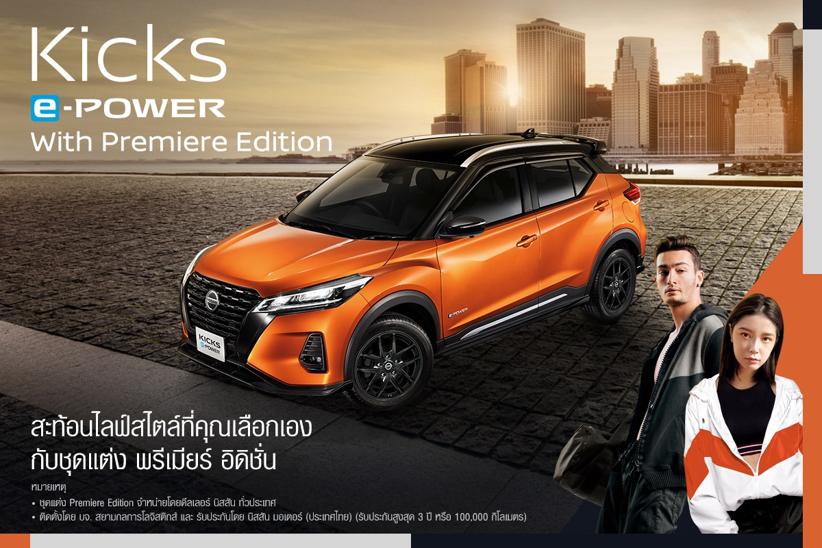 KICKS e-POWER with PREMIERE EDITION