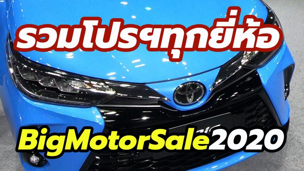 Big Motor Sale 2020 Promotions