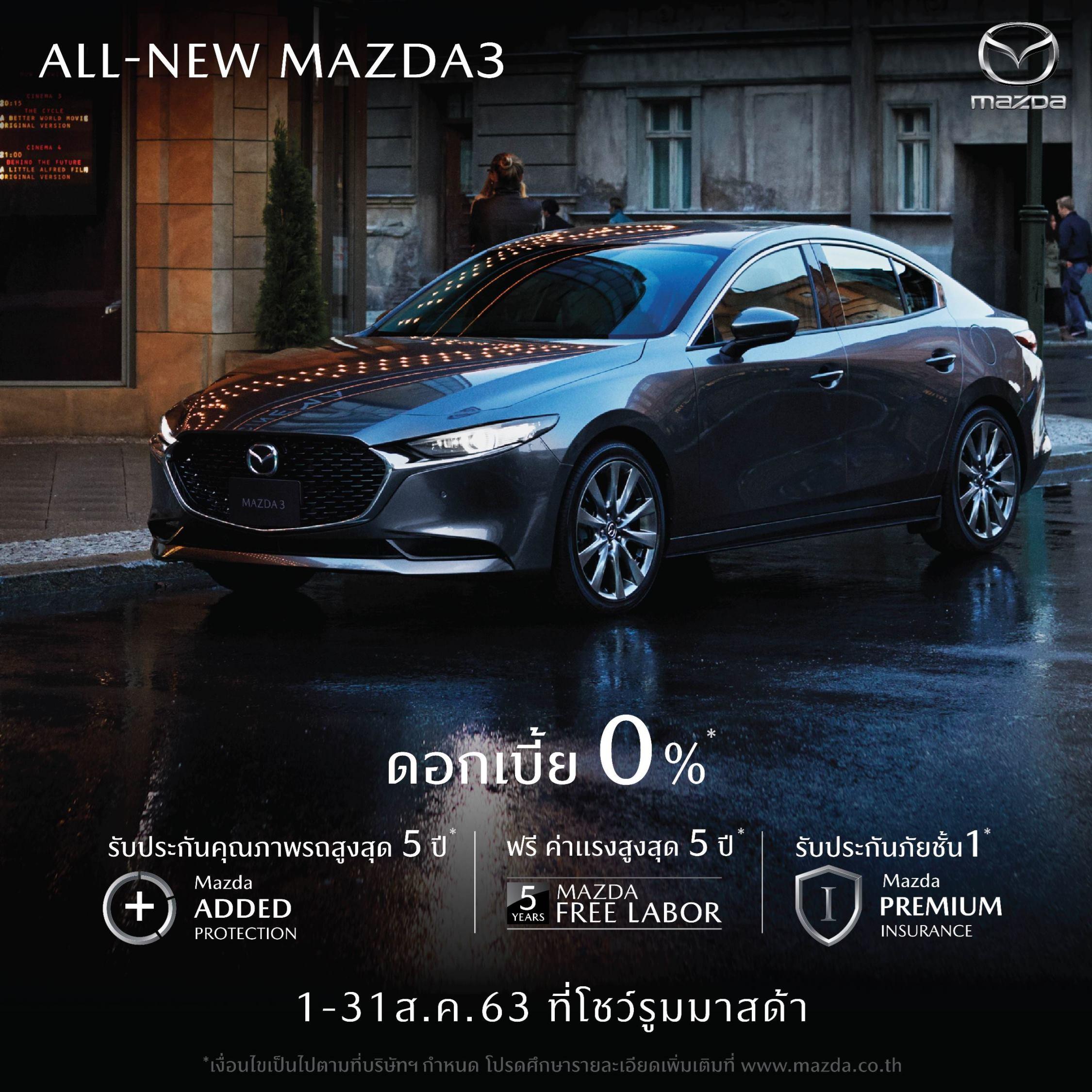 Mazda3 2020 Thailand