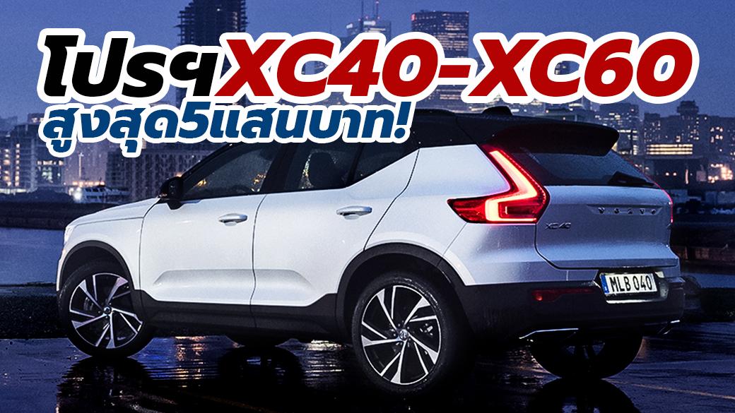 Volvo XC40 XC60 2020 Thailand