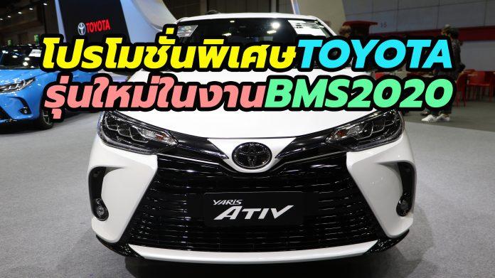 Toyota Yaris 2020 BMS