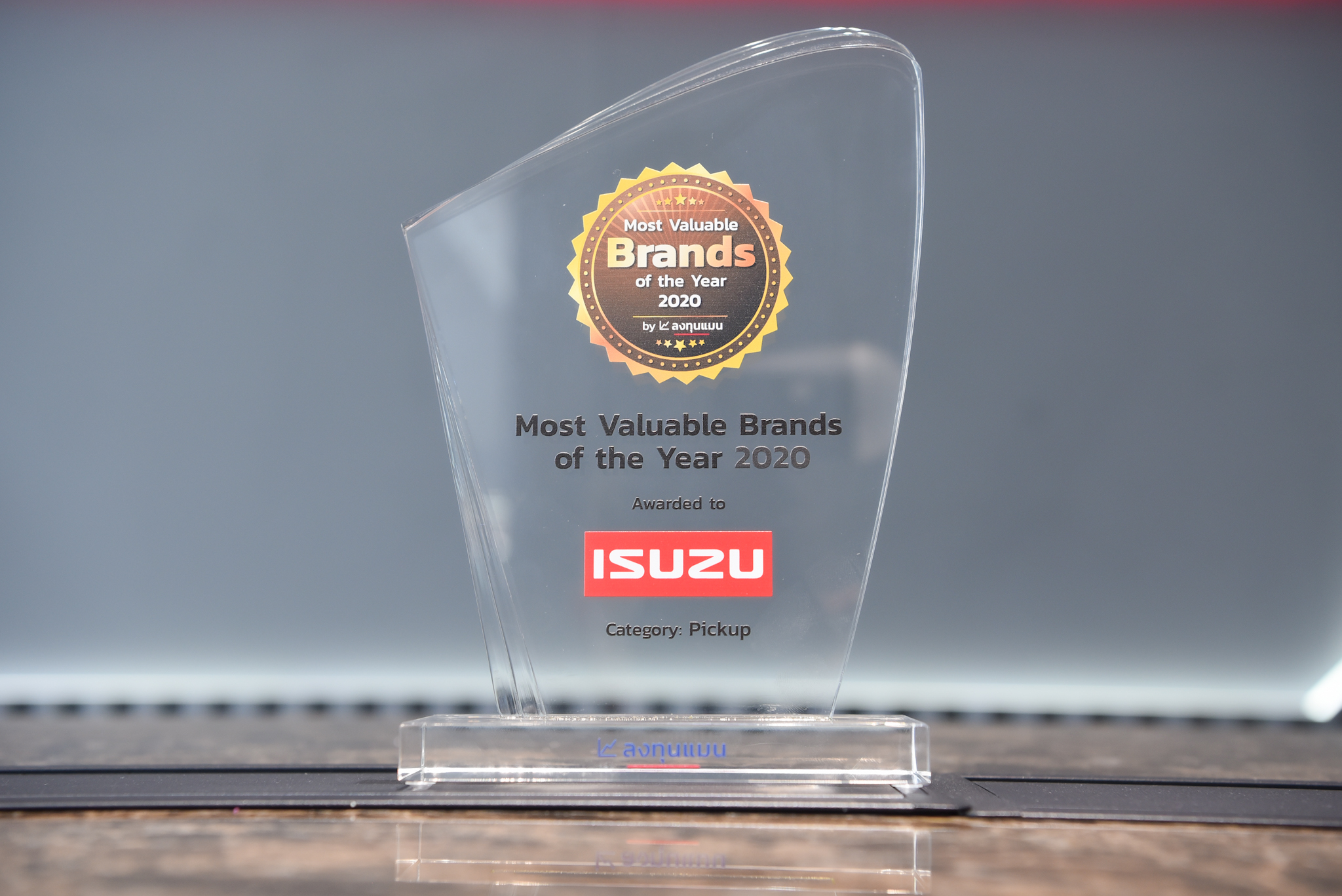 Isuzu D-MAX 2020 AWARD
