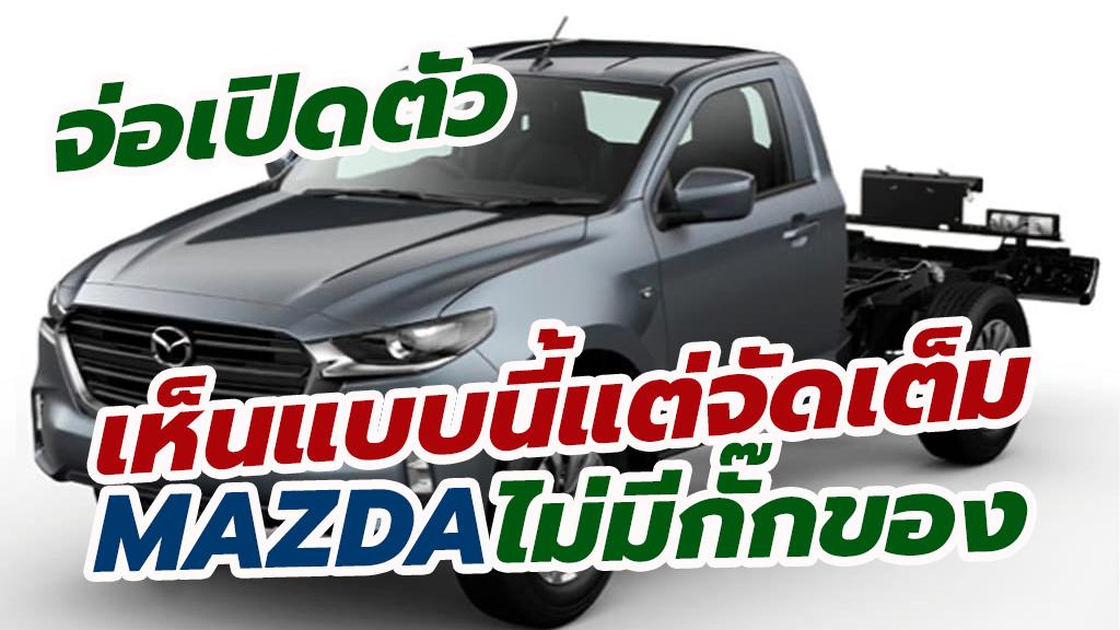 จ่อเปิดตัว all-new 2021 mazda bt-50 pro single cab จัดเต็ม