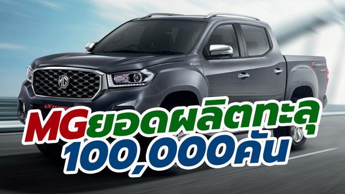 MG Sales Thailand