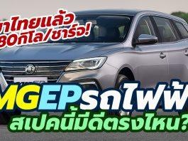 2021 MG EP EV