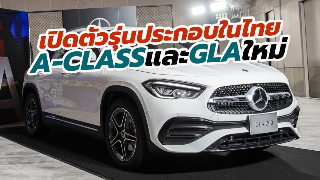 2021 Mercedes-Benz GLA 200