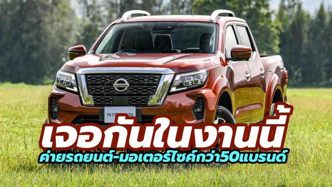 2021 Nissan Navara DC Motor Expo 2020