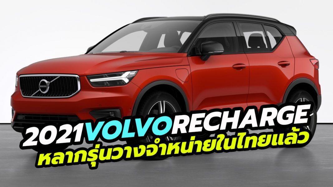 Volvo XC40 Recharge R-Design