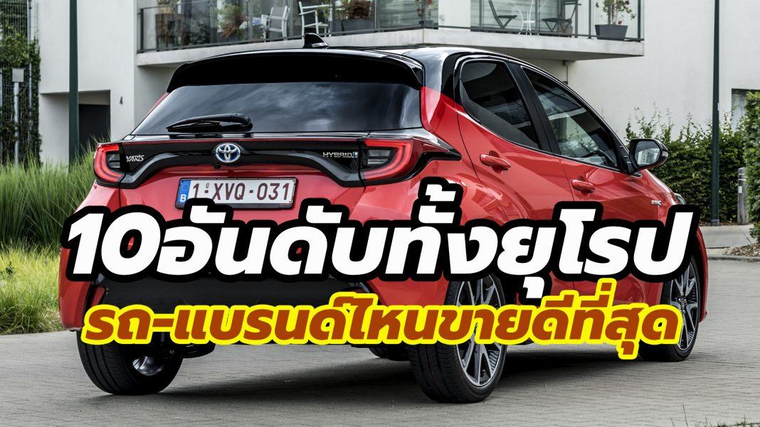 2021 Toyota Yaris Europe