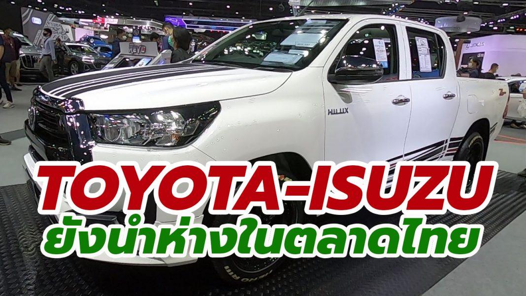Toyota Isuzu