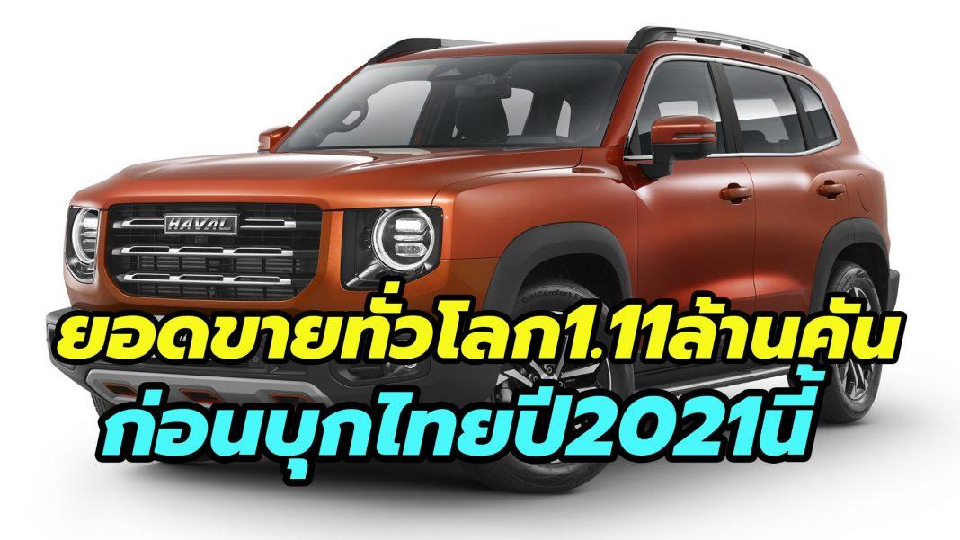 2021 HAVAL Big Dog