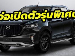 2022 Mazda BT-50 Special