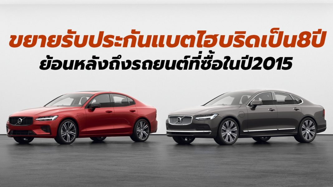 Volvo S60 and S90