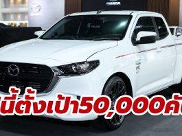 2021 Mazda BT-50 Thailand