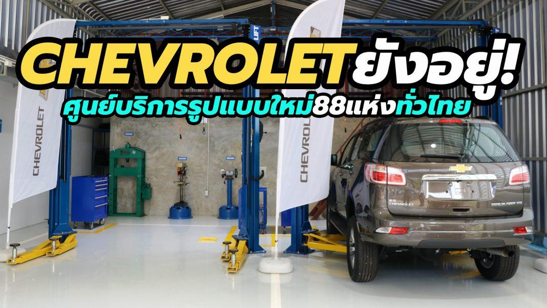 Chevrolet Thailand 2021