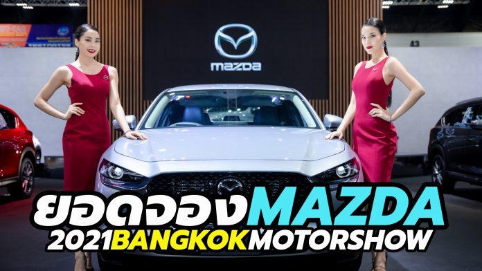 Mazda 2021 Bangkok Motor Show
