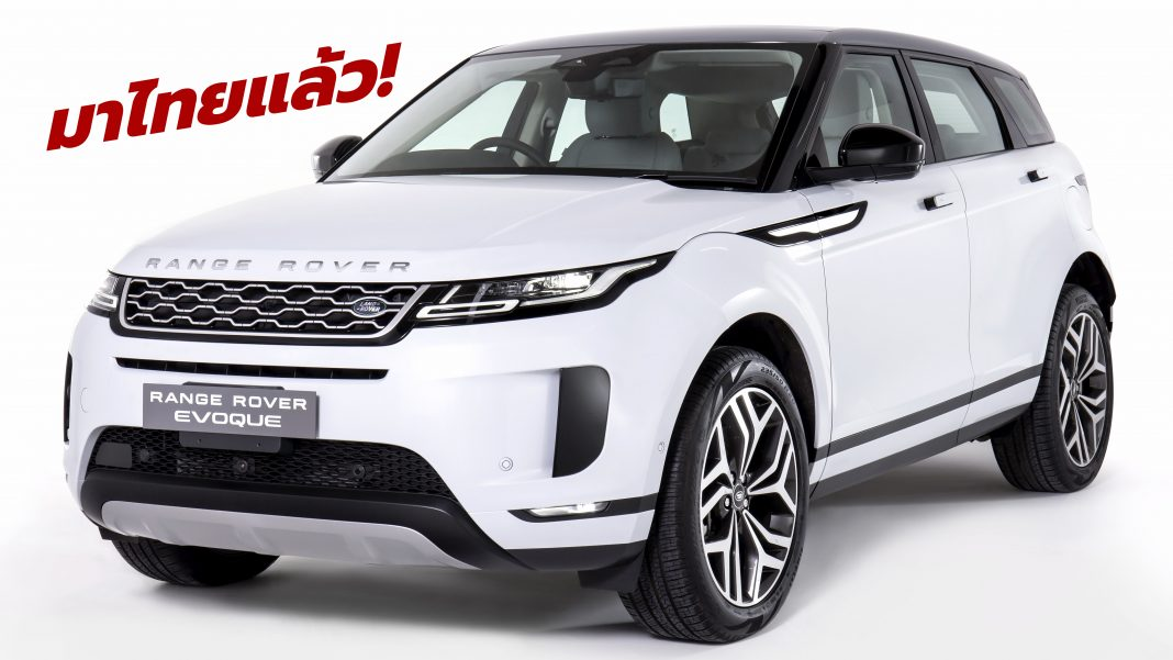 Range Rover Evoque PHEV Lafayette Edition
