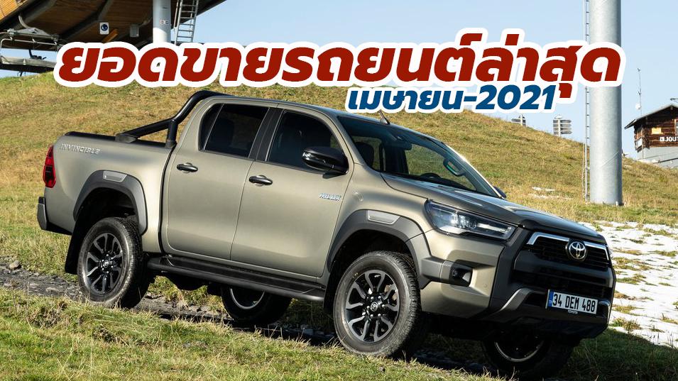 2021 Thailand car sales April