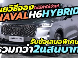 2022 Haval H6 Hybrid Ultra Deal Campaign