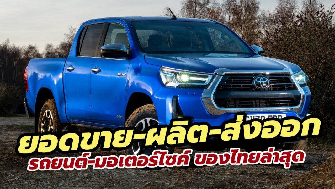 Thailand car motorbike sales May 2021
