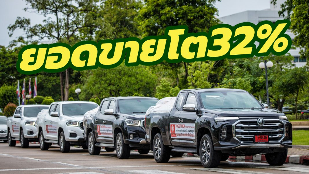 MG - Together For Better Thailand