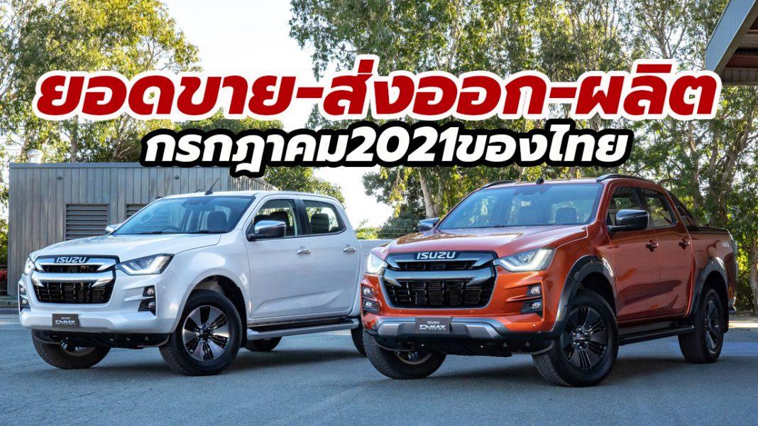 2021 D-MAX Thailand