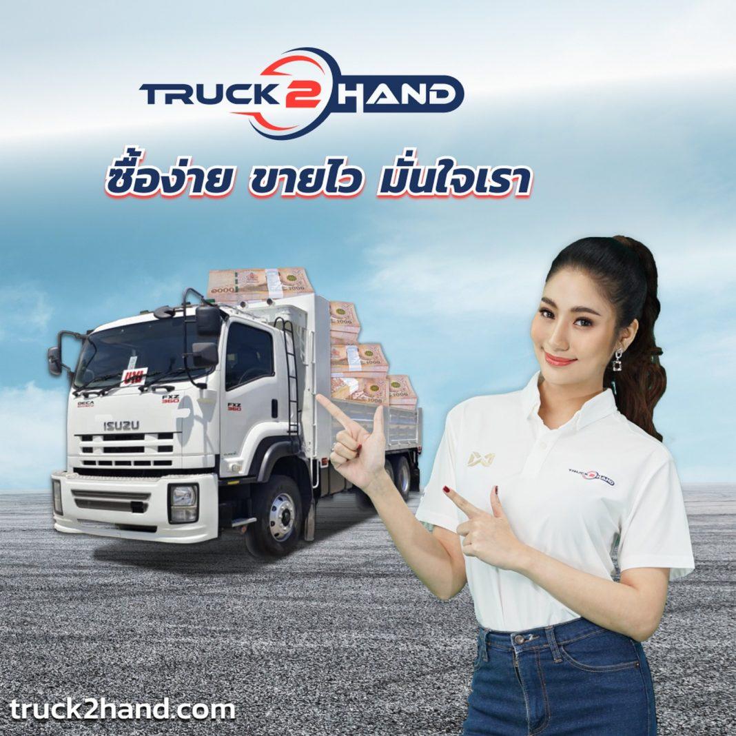 truck2hand