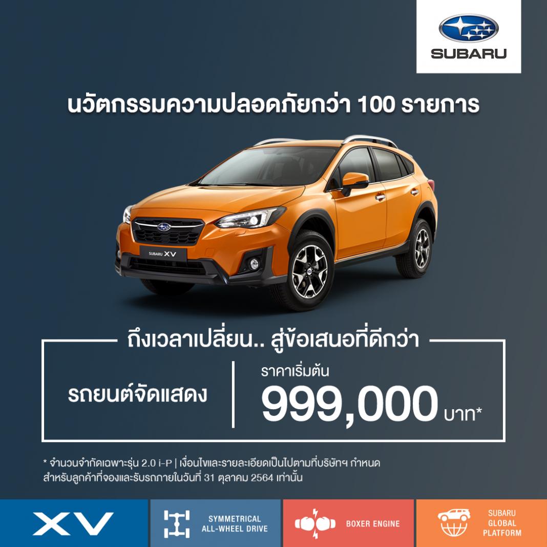 2021 Subaru XV